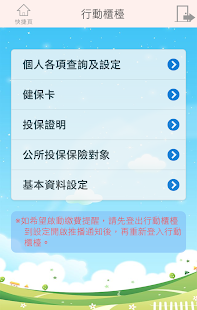 全民健保行動快易通 | 健康存摺 Screenshot