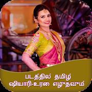 Write Tamil Shayari - text On Photo