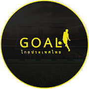 บ้าน ผล บอล goal in th