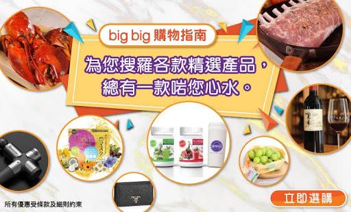 bigbig購物指南02_760x460.jpg