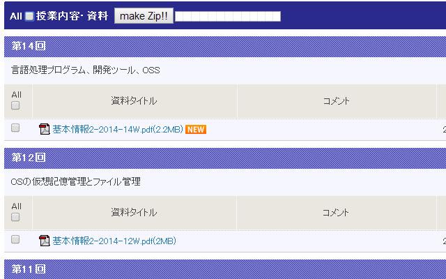 Oh-Meiji Downloader
