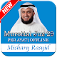 Download Mishary Rashid Alafasy Juz 29 Every Ayat Offline For PC Windows and Mac