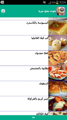 حلويات مطبخ حورية -بدون انترنت|玩新聞App免費|玩APPs