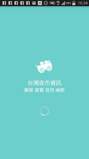 台灣夜市資訊