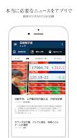 Screenshot of 日本経済新聞 電子版/経済ニュースアプリの決定版
