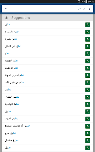 Arabic English Dictionary & Translator Free  screenshots 6