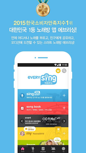 에브리싱 - 대한민국 1등 노래방 앱