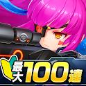 スタートリガー【爽快ガンシューティングバトル】 icon