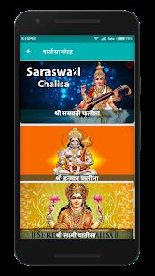 Dharmik Kahaniyan (Aarti Sangrah Chalisha Sangrah) - náhled