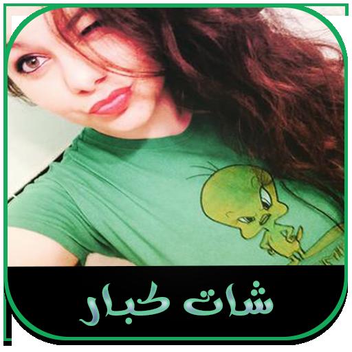 شات بنات تعارف وزواج Prank