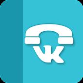 Телефонная книга ВКонтакте