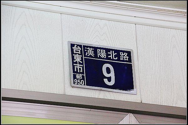 壹加壹速食店(蛋餅)