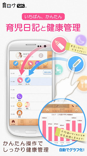 赤ちゃんの育児記録&子育て日記アプリ!無料成長管理『育ログ』