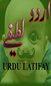 Urdu Latest Latifay screenshot 0