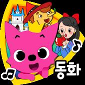 핑크퐁! 인기동화 Mod