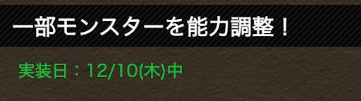 上方修正-12/10