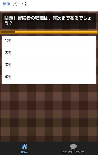 無料娱乐Appのクイズforメイプルストーリー(mapple story) 記事Game