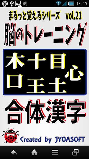 合体漢字クイズ 懸賞付き脳のトレーニング