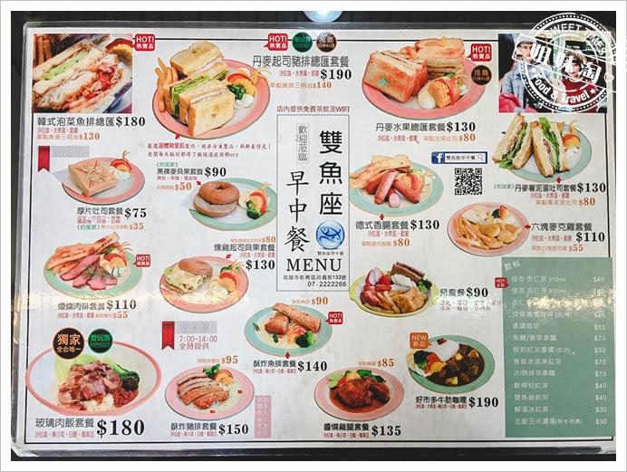 雙魚座早中餐菜單
