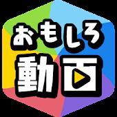 話題のオモシロ動画まとめ!MIRUYO 毎日100本更新中!