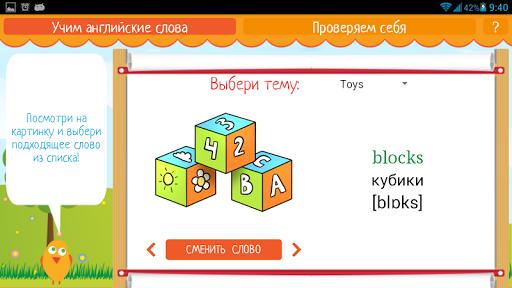 Учим английские слова