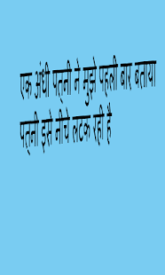 Hindi Girls Jokes (Larkio k Ganday Ganday Latifay) - náhled