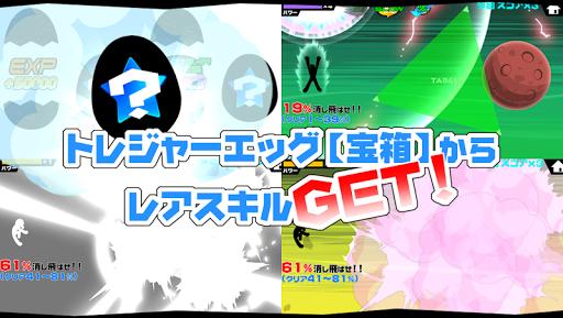無料休闲Appの超 この星を消す…ッ!! [続編:タップで超破壊ビーム!!]|記事Game