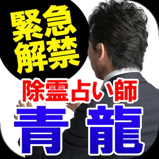 ㊙占い速報【霊視占い】除霊占い師 青龍