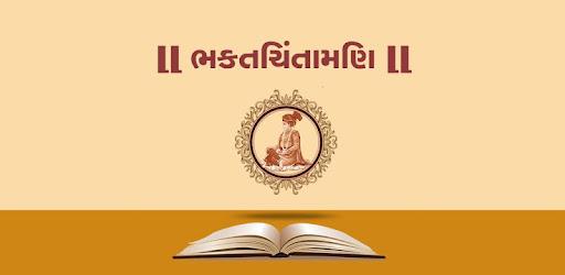 bhaktachintamani audio
