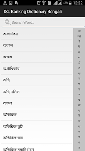 Banking Dictionary Bengali- screenshot thumbnail