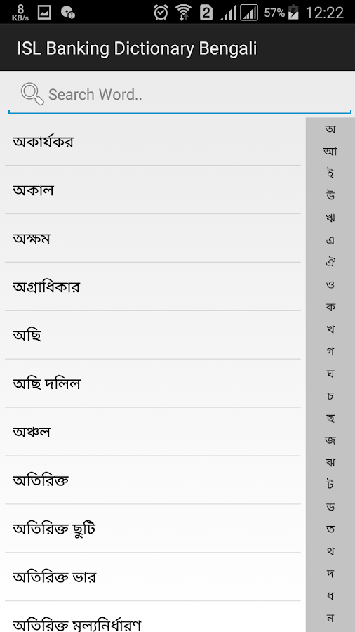 Banking Dictionary Bengali- screenshot