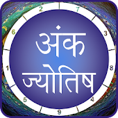 Ank  Jyotish Numerology