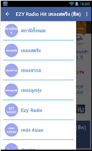 ฟังวิทยุออนไลน์ Thailand