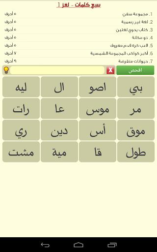 سبع كلمات - لعبة معلومات عامة screenshot 4