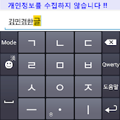『김민겸한글』v3.6.11 漢字,☺,스와이프/삼성,LG
