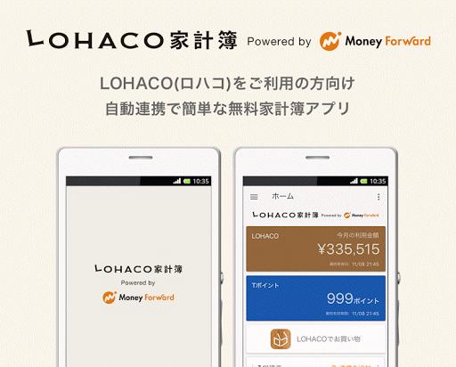 玩免費財經APP|下載LOHACO家計簿 Powered by マネーフォワード app不用錢|硬是要APP