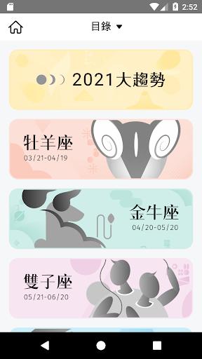 2021唐綺陽星座運勢大解析 screenshot 5