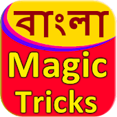 Bangla magic  tricks