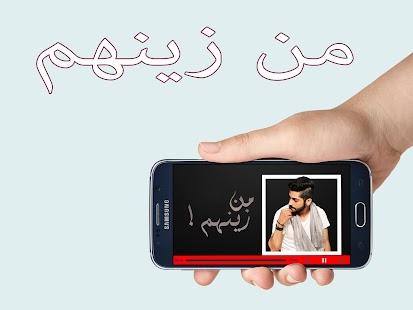 محمد الشحي - من زينهم - náhled