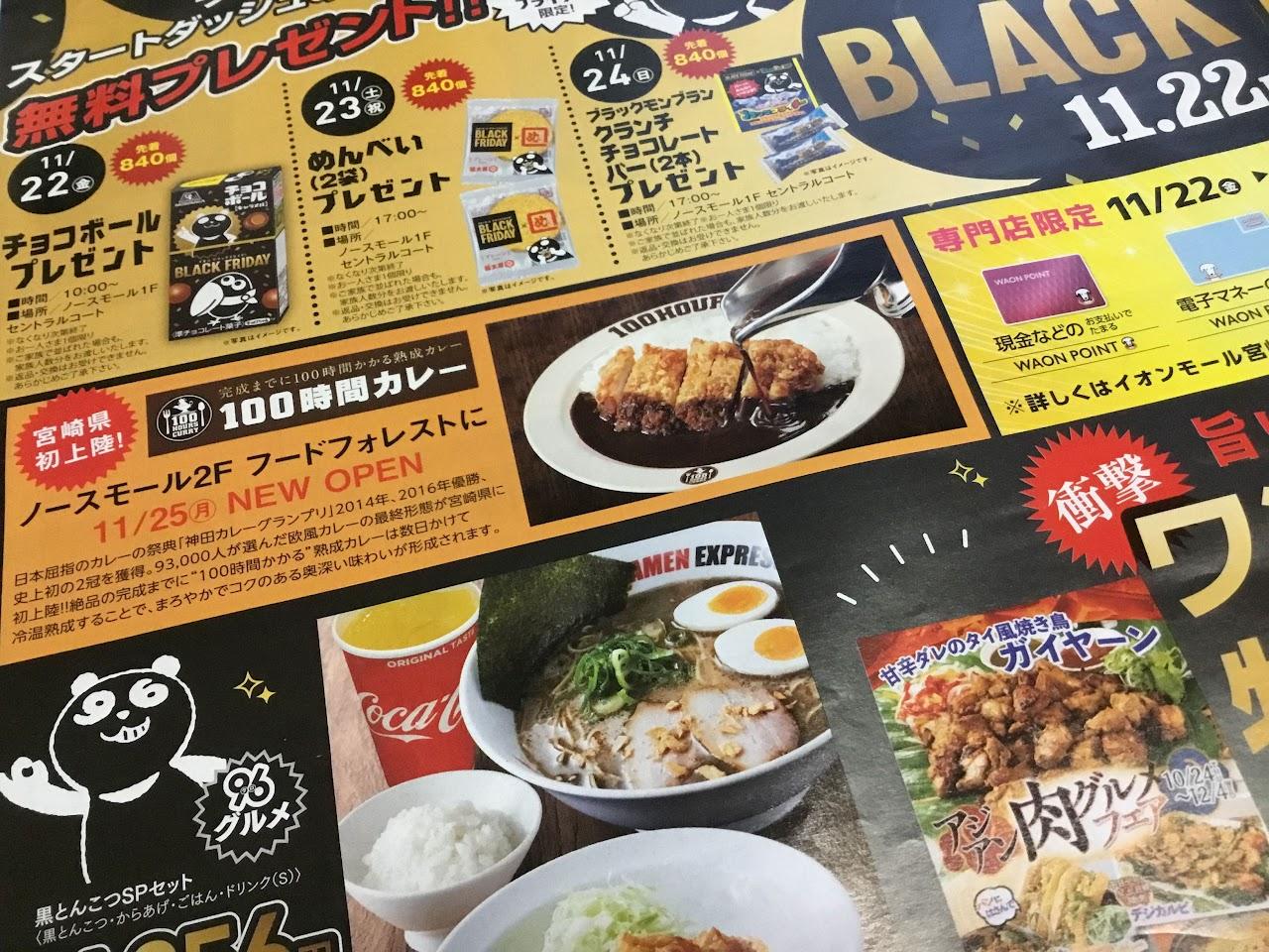 100時間カレー イオンモール宮崎店オープン!カレーの祭典「神田カレーグランプリ」の味はいかに?