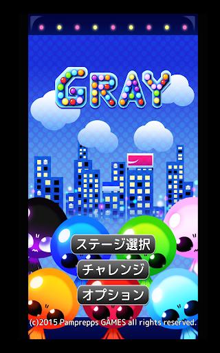 GRAY free 〜地球にかわいい宇宙人が攻めてきた〜