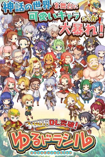 ゆるドラシル-本格派RPG-◆かわいいキャラで王道RPG!◆