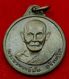 เหรียญพระอาจารย์มั่น ภูริทัตโต ละสังขารครบ25ปี สร้างปี2517 พระอาจารย์ฝั้นปลุกเสกค่ะ