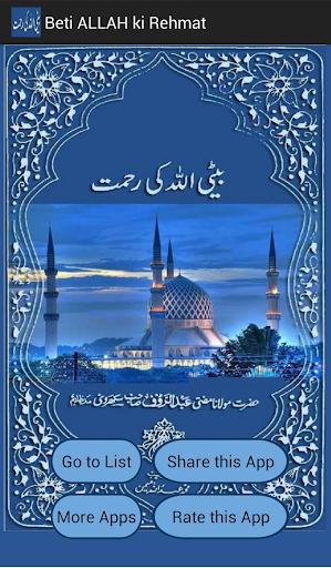 Baiti ALLAH Ki Rehmat