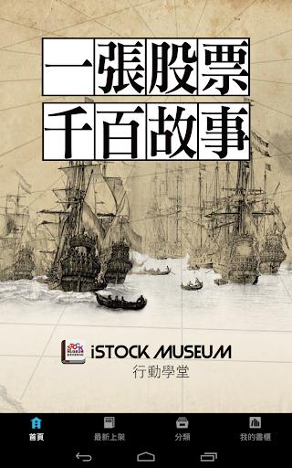 iStock Museum行動學堂
