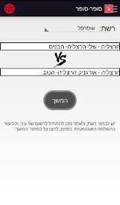 סופר-סופר screenshot 2