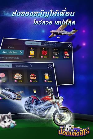 ป๊อกเด้งฮีโร่ Pokdeng 1.0.3 screenshot 370738