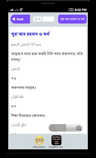 সূরা আর রহমান Bangla and Arbi - náhled