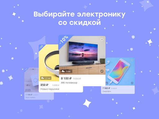 Юла: товары со скидками, купить и продать screenshot 16