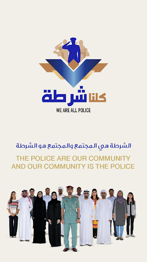 We Are All Police ss1